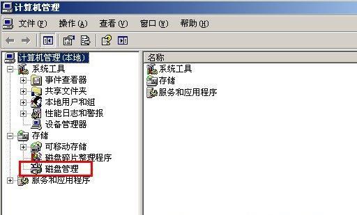 Windows系统分区/格式化数据盘