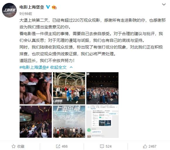 国产科幻片《上海堡垒》官方回应口碑差:出现有偿打低分的现象