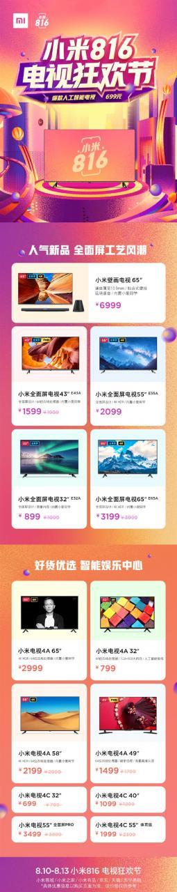 小米电视816狂欢节提前购 最低仅699元