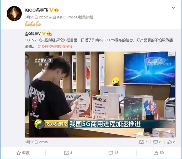 3798元预售秒罄 iQOO Pro 5G火了:被央视报道