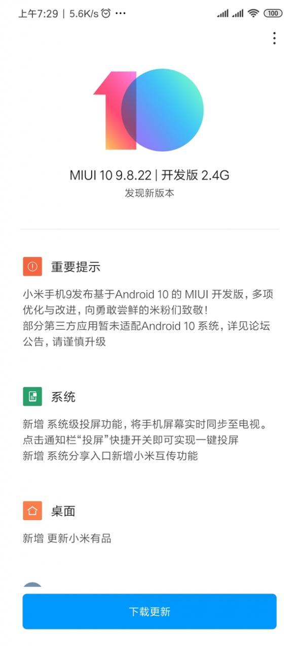 基于Android 10开发 小米9获得新版MIUI 10开发版更新