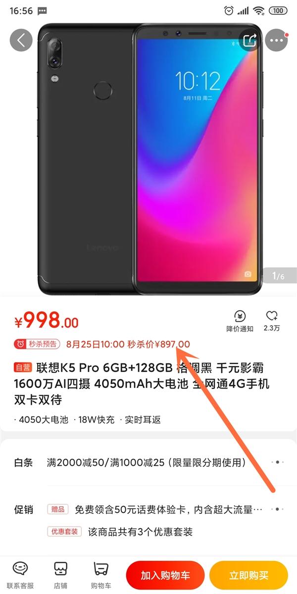 联想K5 Pro降价:6+128G版到手价897元