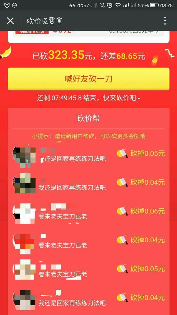 保钱包 拒套路 微信分享0元砍价4大内幕揭秘