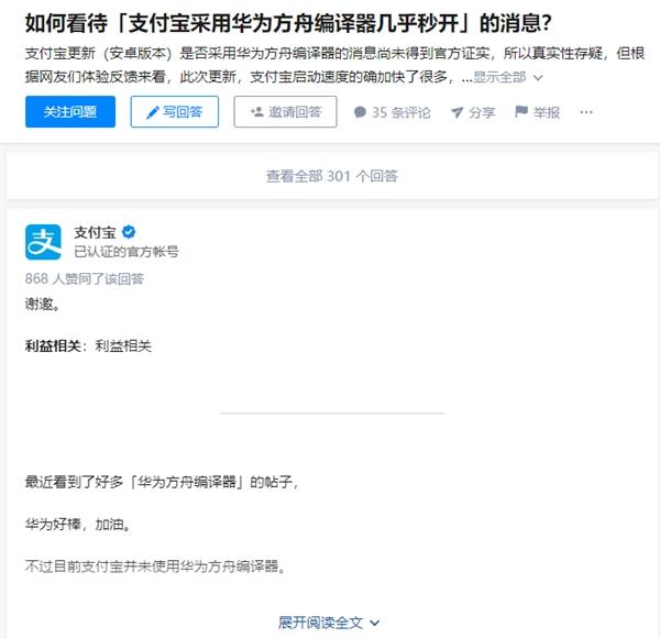 支付宝官方澄清:未使用华为方舟编译器
