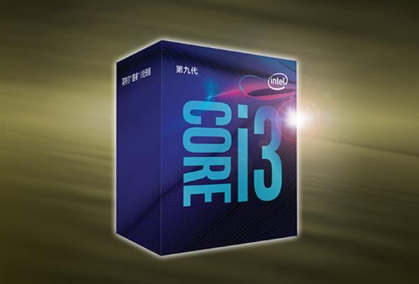 酷睿i3-9350K竟然是隐藏的绝世高手 Intel偷偷加了buff