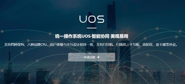 统一操作系统UOS官网正式上线:自带全家桶、可替代Windows