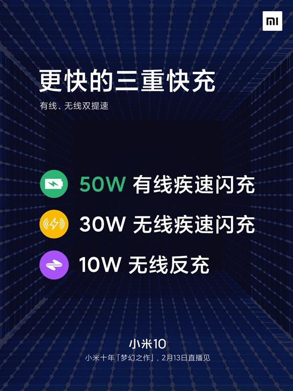 小米10三重快充公布:有线达50W
