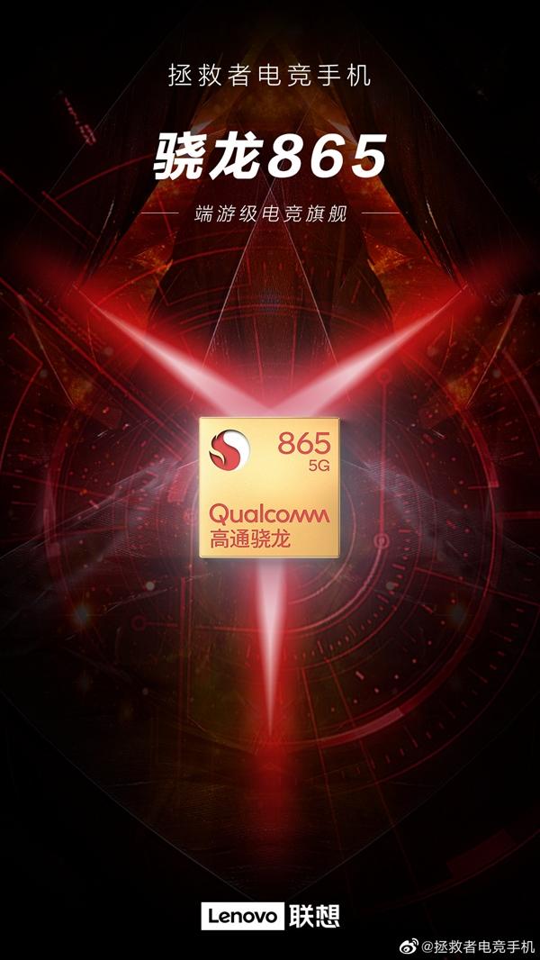联想拯救者进入手机行业 全新电竞旗舰宣布:骁龙865加持