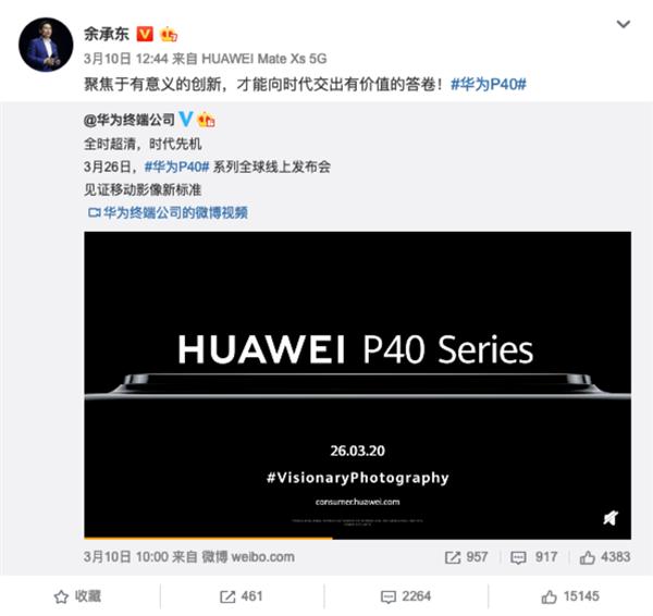 """华为P40未发布已圈粉无数 全新设计引网友大呼""""买它""""!"""